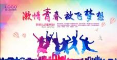 激情青春放飞梦想海报