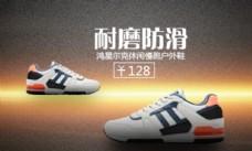 淘宝banner  鞋子