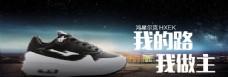 鞋子  淘宝banner