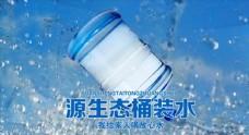 桶裝純凈水