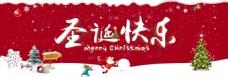 圣诞平安夜鞋子淘宝banner电商海报