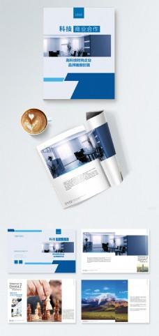 时尚商务科技企业画册