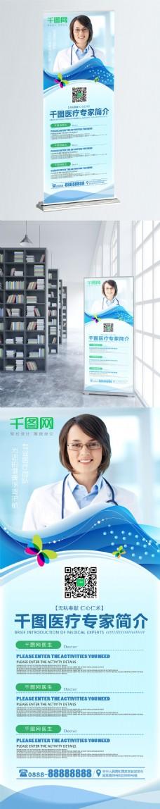 医疗专家介绍展架