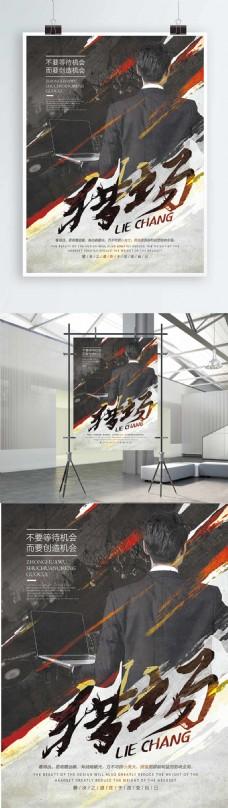 大气震撼猎场职场励志正能量企业宣传海报
