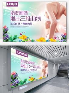 美体美容宣传海报设计