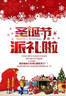 2017圣诞节派礼啦海报设计