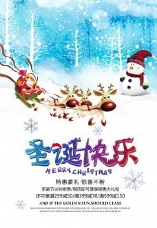 时尚圣诞快乐海报设计