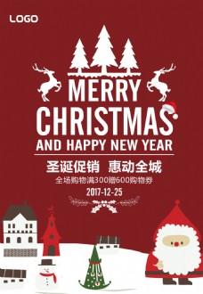 2017圣诞促销惠动全城海报设计