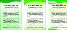 绿色制度板
