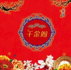 中式婚礼背景 中式结婚背景