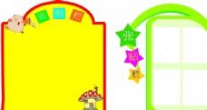 幼儿园展板