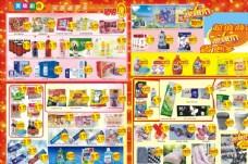 超市宣传单 换购活动 赠送礼品