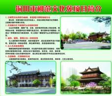 柳范  文化苑  項目  簡介