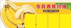 香蕉价格牌