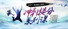 一建冲刺提分系列课教育培训banner