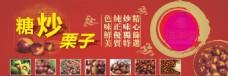糖炒栗子红色中国风