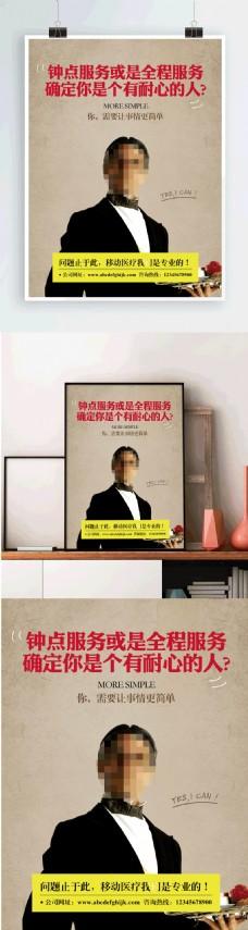 企业宣传页创意A4海报