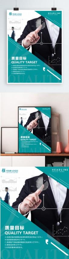 简约企业文化海报