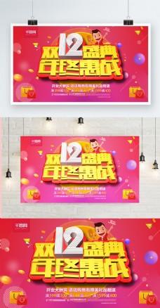 双12年终惠战红色促销海报