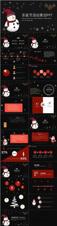 欧美风节日圣诞节策划通用PPT模板