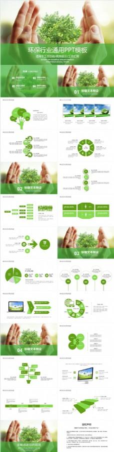 商务风环保行业宣传通用PPT模板