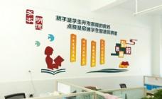 办公室文化墙