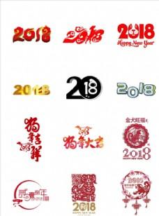 2018狗年艺术字设计
