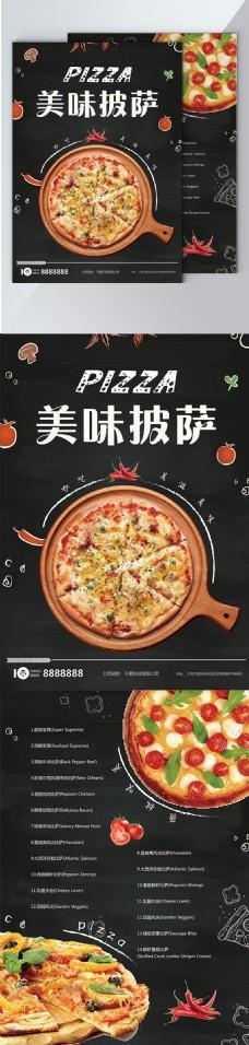 时尚简约美味披萨促销宣传单页