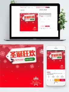 红色卡通圣诞节雪花直通车主图