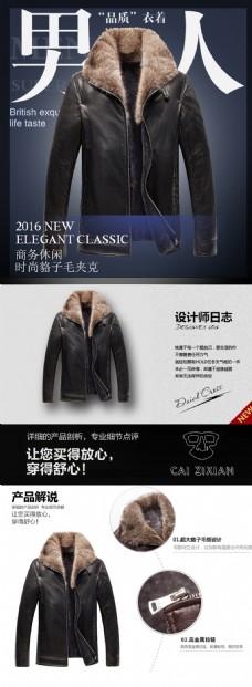 2017新款男士保暖大衣详情页展示