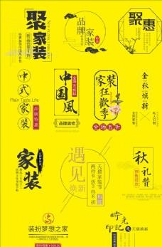 淘宝中国风家装古风海报主图文字