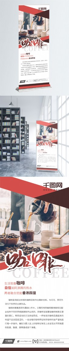 创意咖啡餐饮X展架易拉宝设计PSD模板