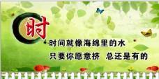 时间绿叶清新海报