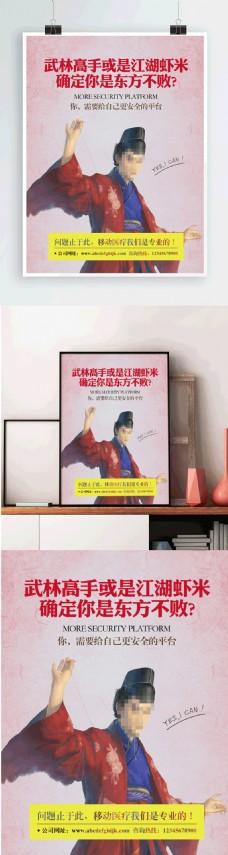 武林高手企业宣传页创意A4海报