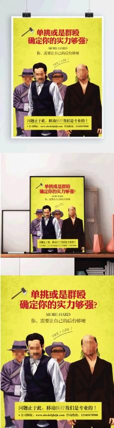 个性创意企业宣传页海报