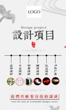 中国风设计项目海报