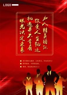 成功企业文化海报
