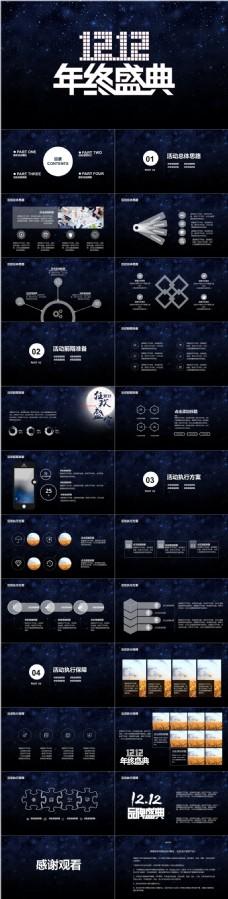 黑蓝色科技风淘宝天猫计划PPT模板