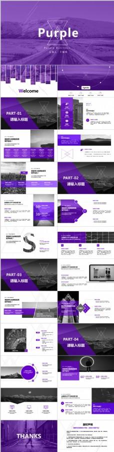 欧美风紫色大气简约旅行画册工作汇报PPT