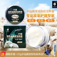 皮革专家绵羊油800X800