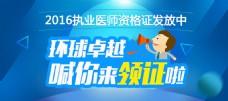 教育培训广告banner