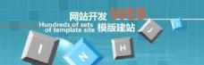 蓝色banner设计