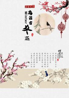 中国风鸟语言冬逝插画