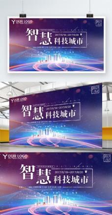 智慧城市科技城市宣传展板