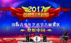 2017梦想中国海报