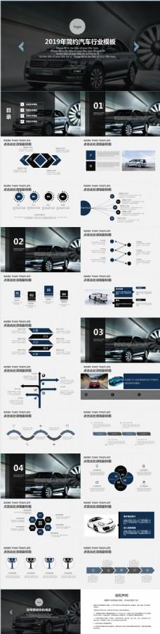 商务风简约汽车行业宣传通用PPT模板