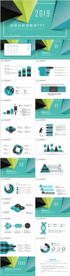 蓝色创意图形信息化教育教学PPT