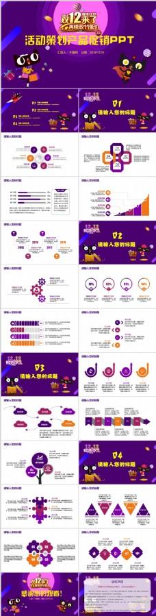 商务风双12产品策划活动宣传PPT模板