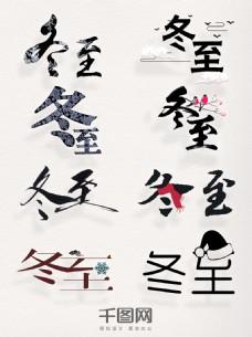 水墨中国风图案冬至艺术字元素设计