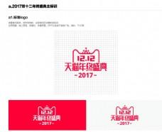 双十二品牌vi标识 logo
